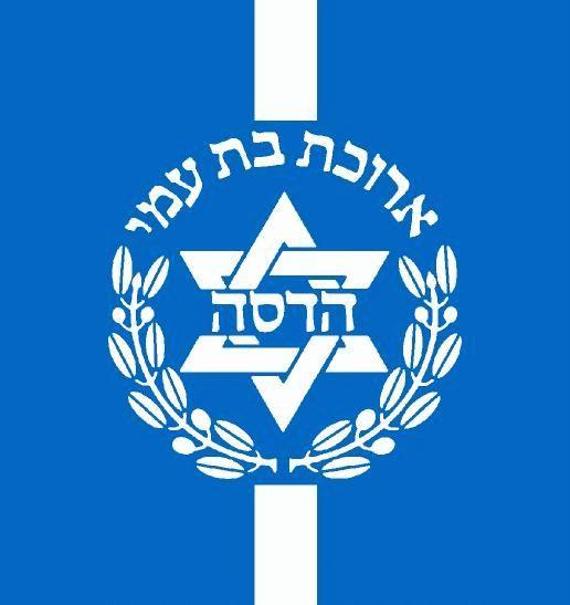 סמל_הסתדרות_מדיצינית_הדסה